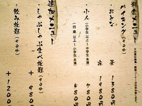 メニュー(【岐阜県岐阜市】和処ばいきんぐ いろせいろね)