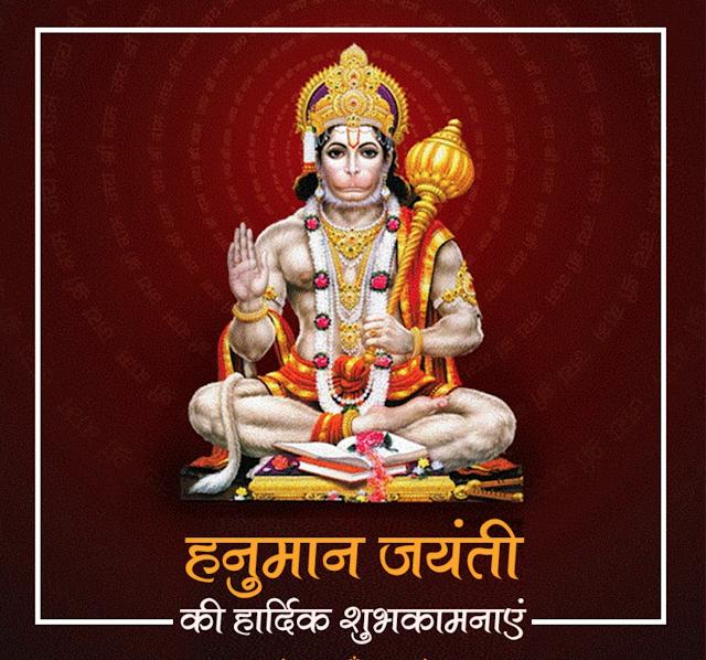 Hanuman Jayanti ki Hardik Shubhkamnaye in Hindi,हनुमान जयंती की हार्दिक शुभकामनाएं फोटो,