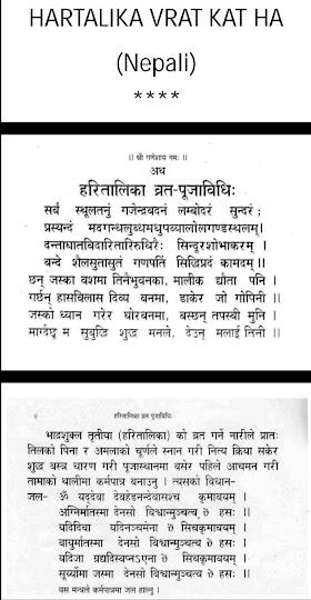 Hari TaLika Teej Brat Katha Puja Vidhi in Nepali