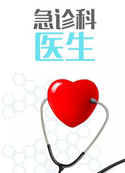 Emergency Department Doctors / ER Doctors China Drama