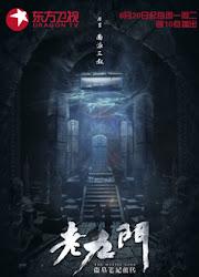 The Mystic Nine / Old Nine Gates / Lao Jiumen China Drama