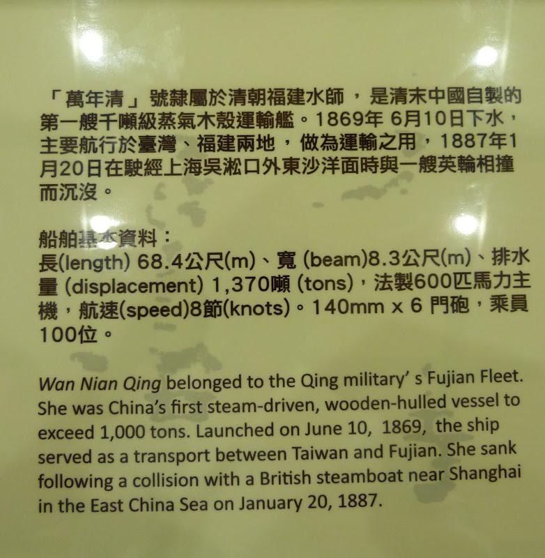 Taipei. Evergreen Maritime Museum. - P1340931.JPG