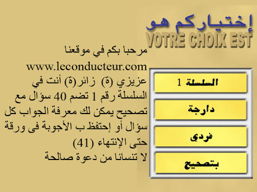 code de la route maroc 2014 auto ecole maroc permis maroc. Black Bedroom Furniture Sets. Home Design Ideas