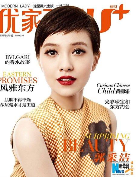 The Amber Kuo