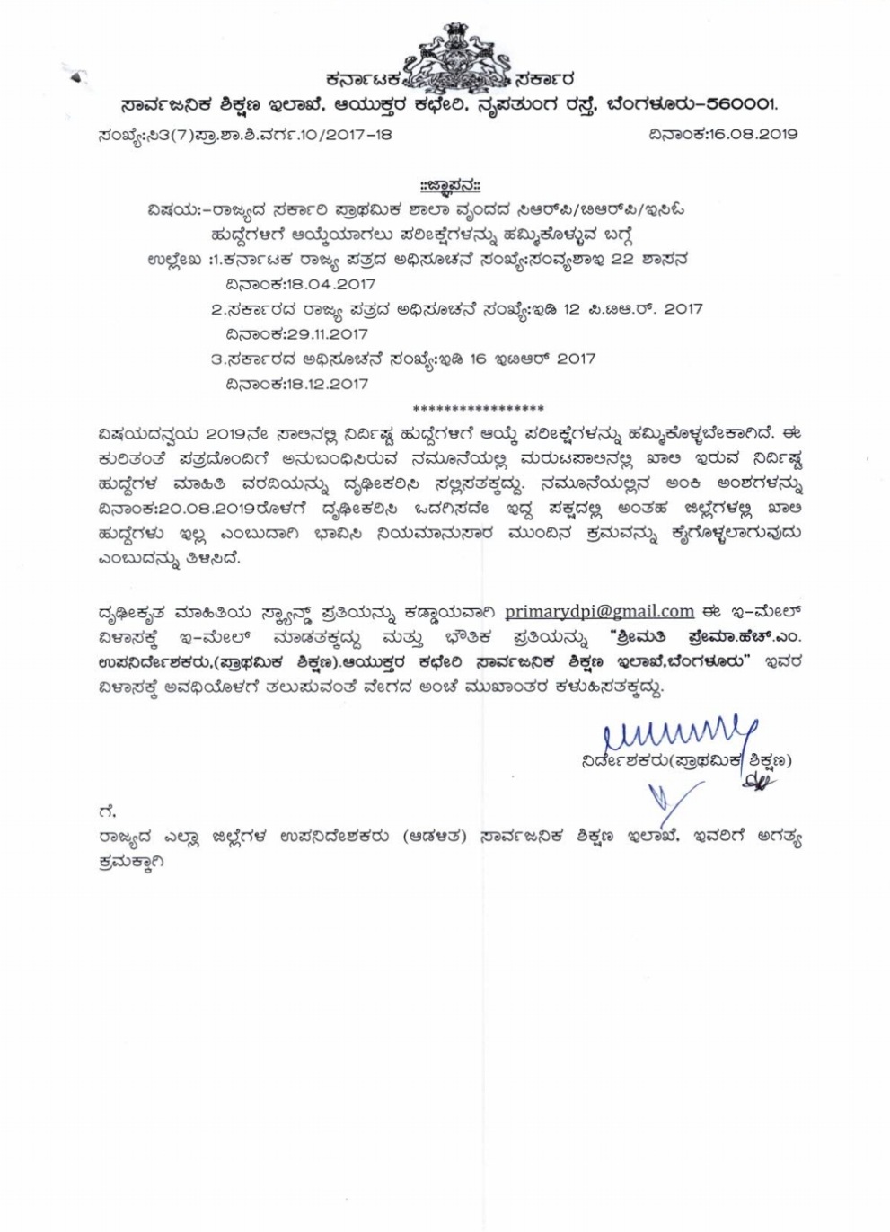 Circular on Conducting Examinations for the Selection of CRP / BR / ECO Vacancies in State Primary School Teachers
