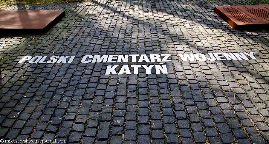 Польское военное кладбище Катынь