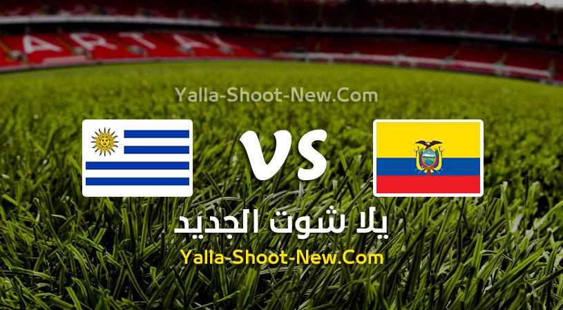 مباراة الإكوادور وأوروجواي