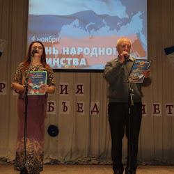 Концерт, посвященный Дню Народного Единства «Единством  Сильны» (Новоивановский СДК)