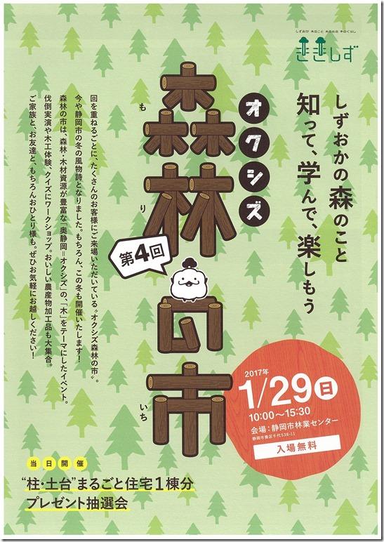 okusizusinrinnoichi