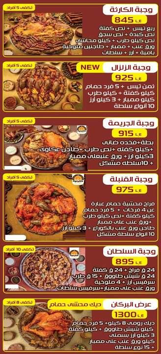 منيو مطعم حضرموت شيخ المندي 5