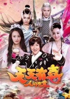 Xem phim Thiên Thiên Hữu Hỉ 2