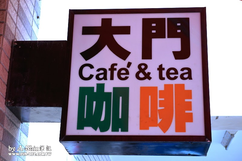 大門咖啡館1