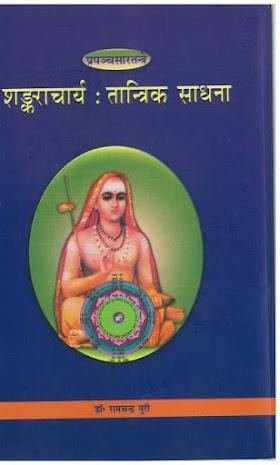 Shankaracharya Tantrik Sadhana (शंकराचार्य तांत्रिक साधना)