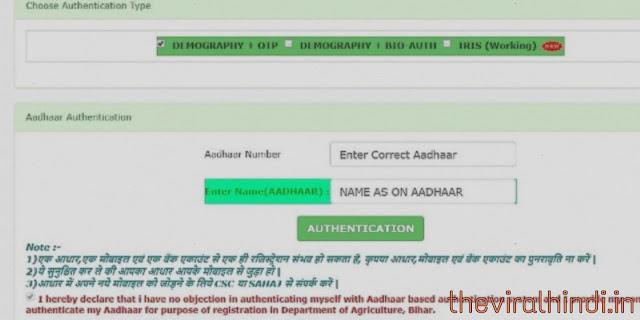 बिहार किसान रजिस्ट्रेशन : dbtagriculture bihar farmer registration, बिहार किसान पंजीकरण | सरकारी योजनाएँ