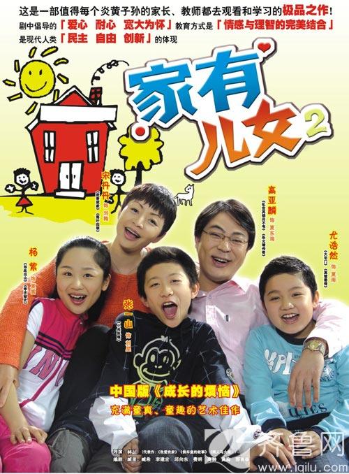 Home With Kids 2 China Web Drama