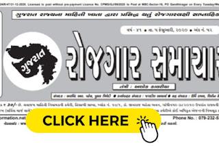 Download Gujarat Rozgaar Samachar (05-02-2020)