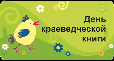 http://www.akdb22.ru/den-kraevedceskoj-knigi