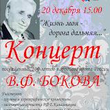 Концерт, посвященный столетию народного поэта России В. Ф. Бокова