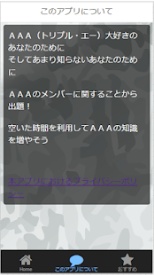 ミニ検定 for AAA - náhled