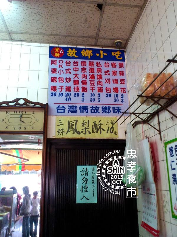 忠孝豆花也有小吃類,大麵羹、碗粿、爌肉飯..等等