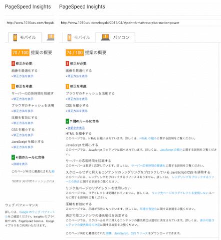 モバイル70パソコン74「スクロールせずに見えるコンテンツのレンダリングをブロックしているJavaScript/CSSを排除する」対策後