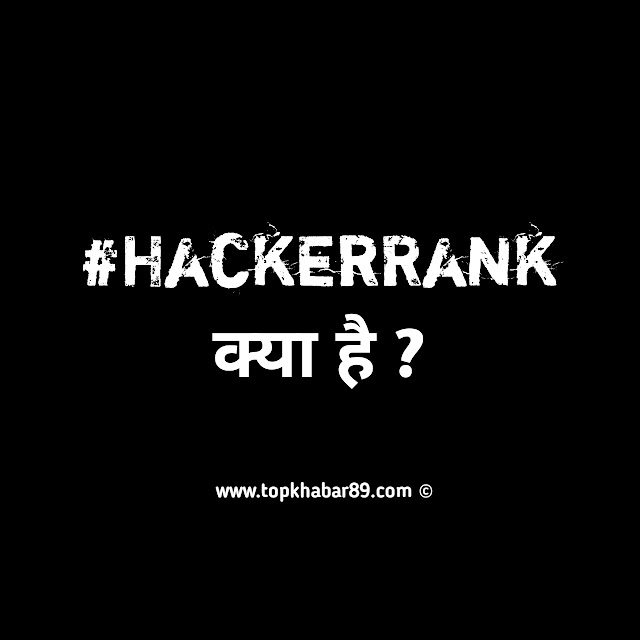 HackerRank क्या है ? HackerRank में नौकरी कैसे मिलती है?  पूरी जानकारी