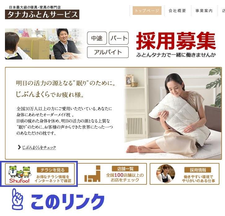 タナカふとんサービス-トップページのキャプチャ画像