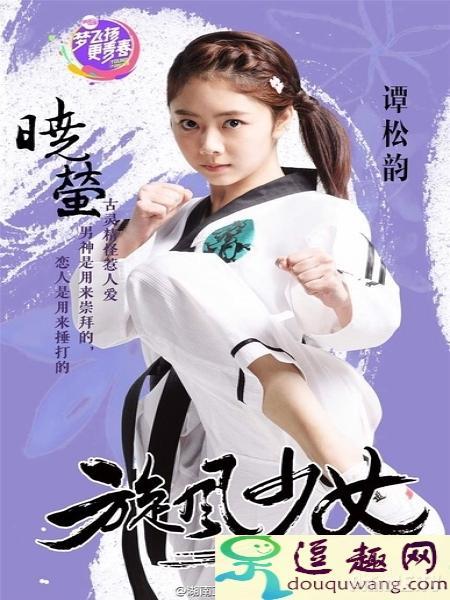 Phim Thiếu Nữ Toàn Phong - The Whirlwind Girl - VietSub