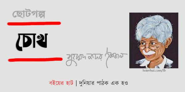 চোখ মুহম্মদ জাফর ইকবাল