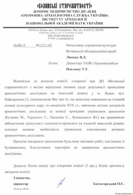 Лист до управління культури Волинської ОДА про необхідність проведення археологічних досліджень на ділянці