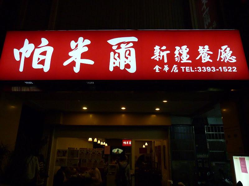 Cuisine du Xinjiang