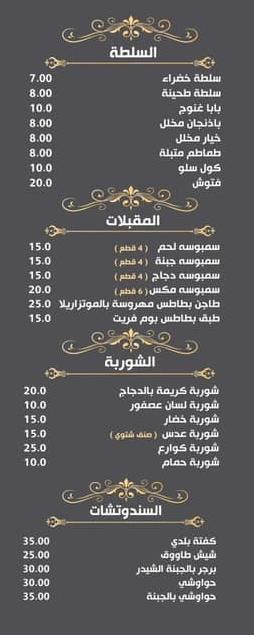 اسعار مطعم السلطان