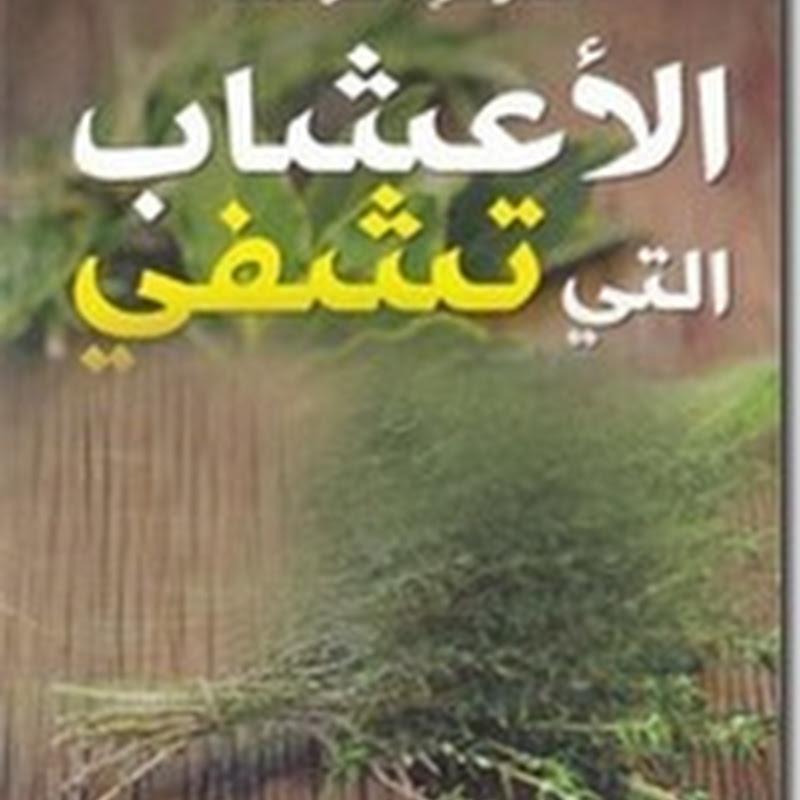 كتاب الأعشاب التي تشفي لـ صوفي لاكوست