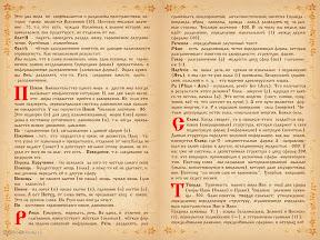 Толкование 13-14