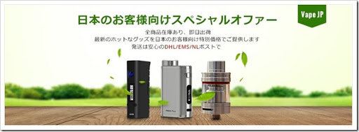 Gearbestbanner%25255B5%25255D - 【GIVEAWAY】「納涼iStick Picoでワンダフルライフ」「Eleaf iStick Picoキット」2台さらに話題のシングルRDA「Wanko」6台プレゼント!!【プレゼント】