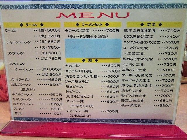 ラーメン、チャンポン、中華系定食のラインナップ
