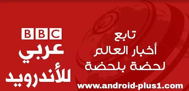التطبيق الرسمي لقناة BBC عربي للاندرويد ، تطبيق قناة بي بي سي عربي ، تطبيق قنوات bbc ، bbc بث مباشر ، تطبيق bbc ، قناة bbc ، تطبيق bbc ، تحميل bbc ، بيبيسي عربي للاندرويد ، تطبيق قناة bbc ، بث مباشر لقناة bbc عربي ، اذاعة قنوات بيبيسي للاندرويد ، bbc عربي ، BBC Arabic app ، كاس العالم ، تطبيق قناة bbc ، كاس العالم روسيا ، كاس العالم 2018