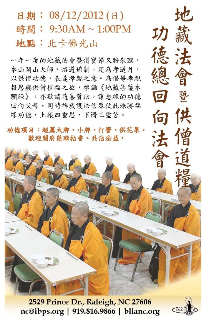 佛光山道場7/14-8/12活動訊息 - 北卡佛光山