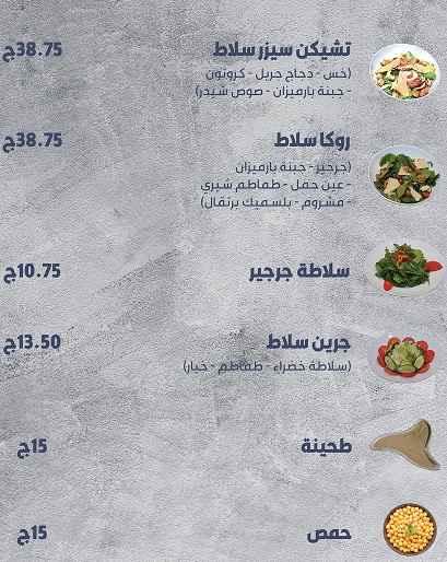 اسعار مطعم الثراث الليبي