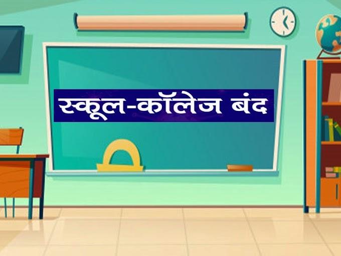 BREAKING: बिहार में 18 अप्रैल तक सभी स्कूल-कॉलेज बंद, दुकानें शाम 7 बजे तक ही खुलेंगे.
