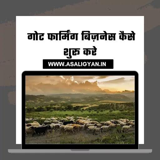 बकरी पालन व्यवसाय कैसे शुरू करें - how to start goat farming in hindi 2021