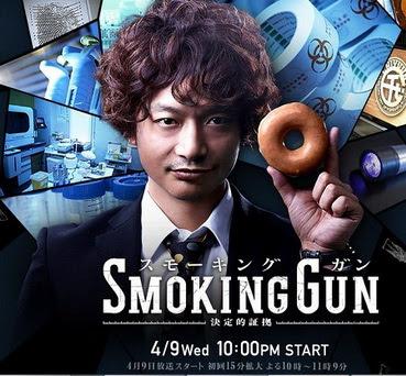 [ドラマ] SMOKING GUN ~決定的証拠~ (2014)