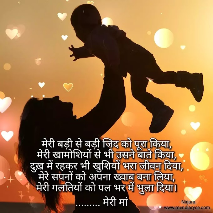 Maa Baap Shayri ∣ Father's Day Special ∣ Best collection of Maa-Baap shayri 2020∣ माँ-बाप शायरी