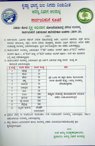 Factors to be noted when distributing raised seedlings to the public under the scheme of crores of crops