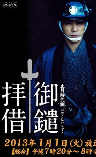 Oyari Haishaku – Yoidore Kotoji Tomegaki (2015)