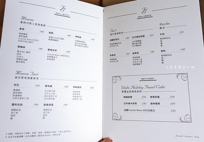 23 法蕾 熊 FALE SOUFFLE 彰化美食