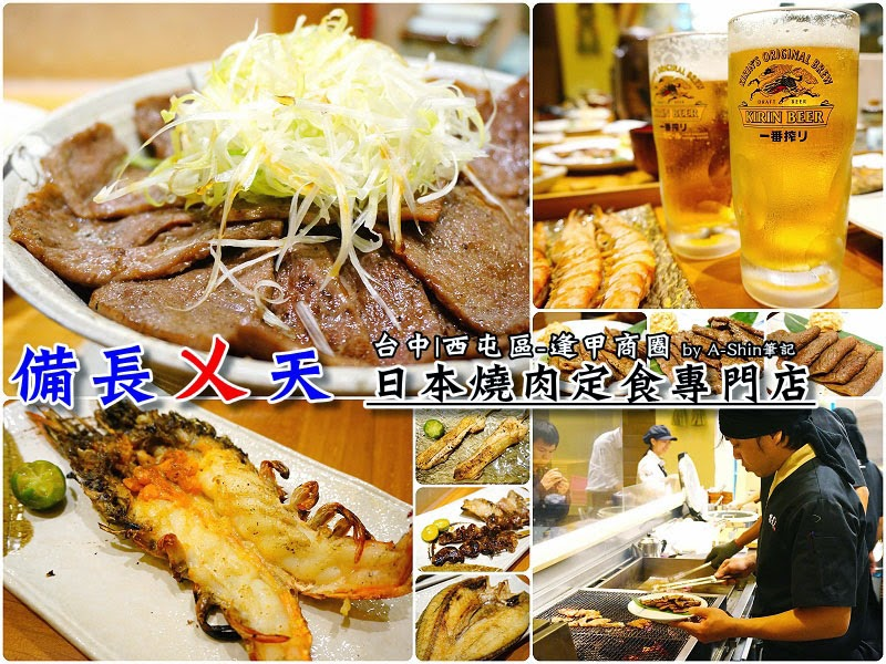 備長乂天日本燒肉定食專門店|逢甲夜市美食餐廳加一,備長乂天日本燒肉店可是台中第一間燒肉定食店,燒烤美味,只有吃過的人才懂。