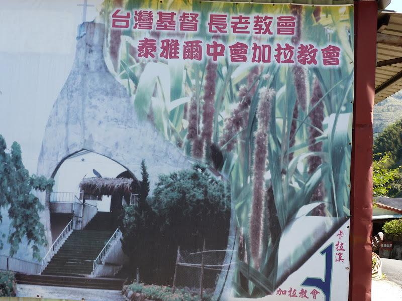 TAIWAN Chia yi, Taichung et quelque part ? au  au sud de Taipei - P1000304.JPG