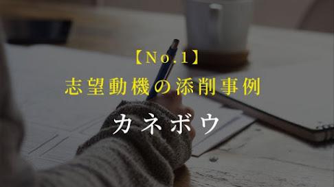 【No.1】カネボウの志望動機の添削事例│美容部員の就職対策(大学生・20年卒)