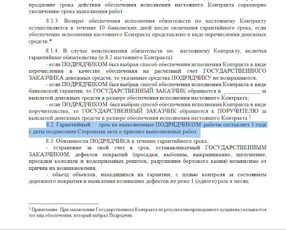 Собянин-плитка